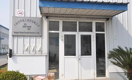上海哲华化工材料有限公司工厂入口