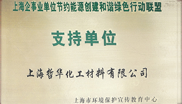 上海节约能源创建和谐绿色行动联盟支持单位