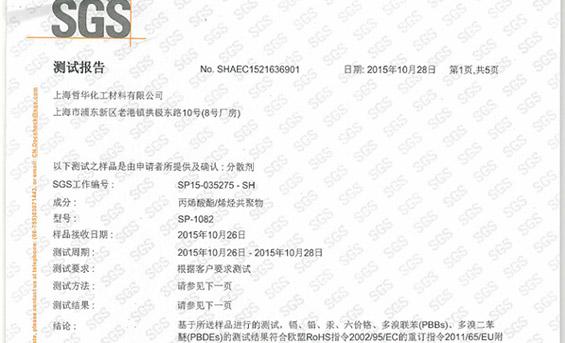 上海哲华SP-1082测试报告