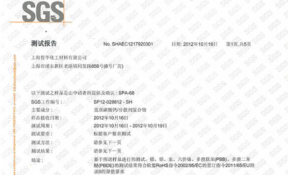 上海哲华化工SPA-68测试报告