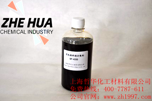 有机颜料超分散剂SP-4330