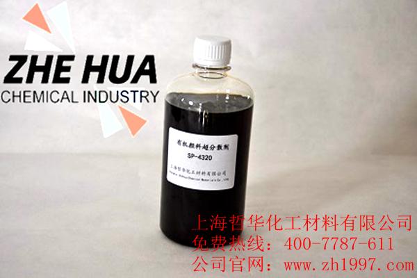 有机颜料超分散剂SP-4320