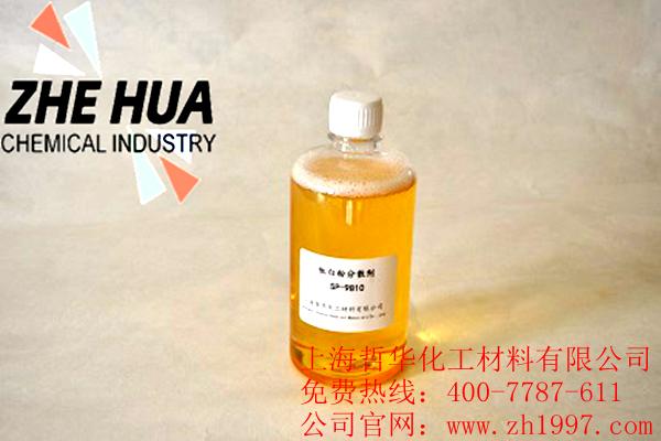 钛白粉专用分散剂SP-9810