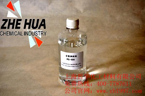 抗水型高湿态介电常数氢氧化镁/氢氧化铝 功能分散剂PSI-500