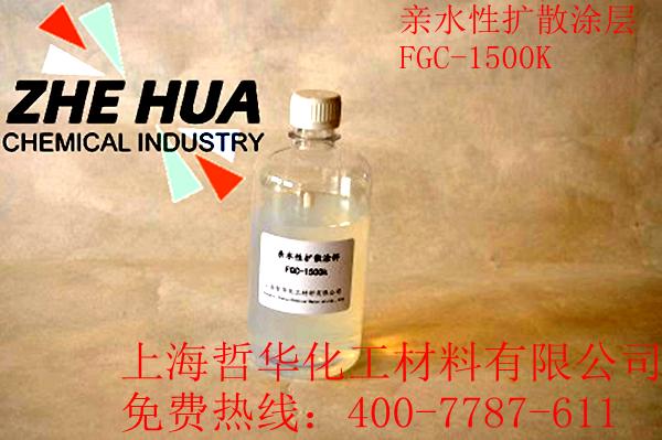 高度亲水性涂层——FGC-1500k