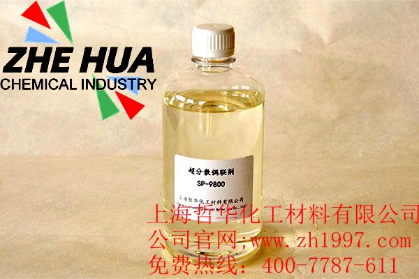 橡塑钛白粉专用高效超分散偶联剂SP-9800