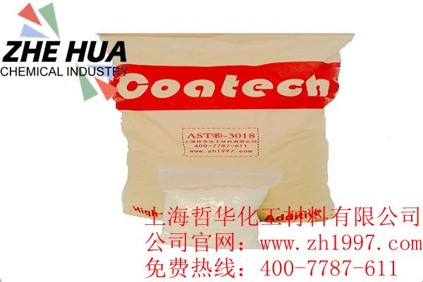 多功能橡塑抗划伤助剂AST-3018